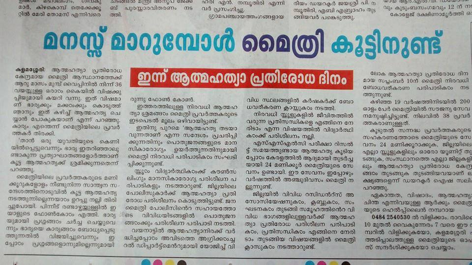 An article about Maithri's services